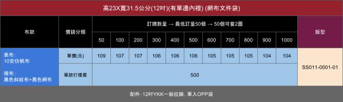 SS011-0001 網布文件袋1