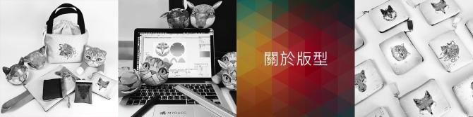banner-關於版型.jpg