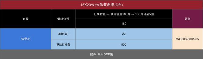 WG008-0001 仿麂皮擦拭布5
