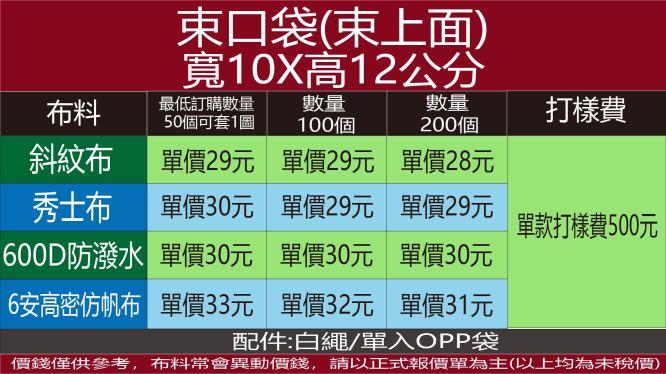 (束上面)束口袋10X12
