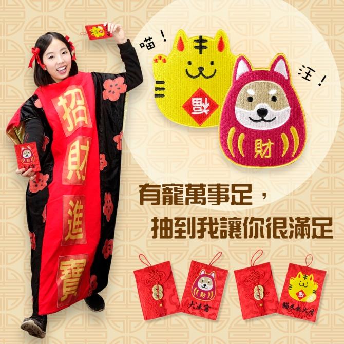 20180111_狗年紅包袋
