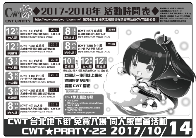 CP-22廣告文宣-1-01