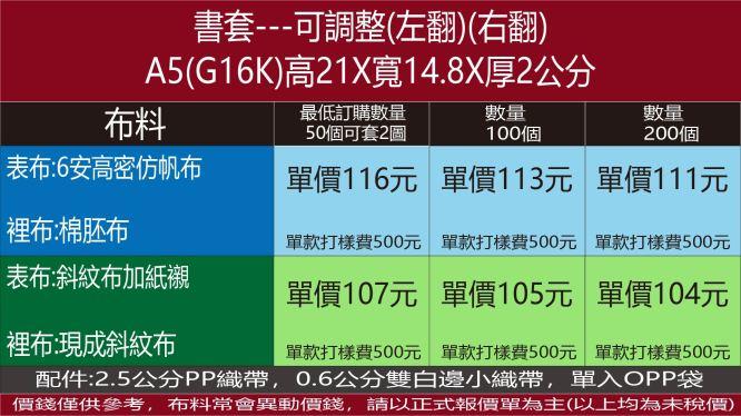 書套---可調整A5(G16K)高21X寬14.8X厚2公分-01
