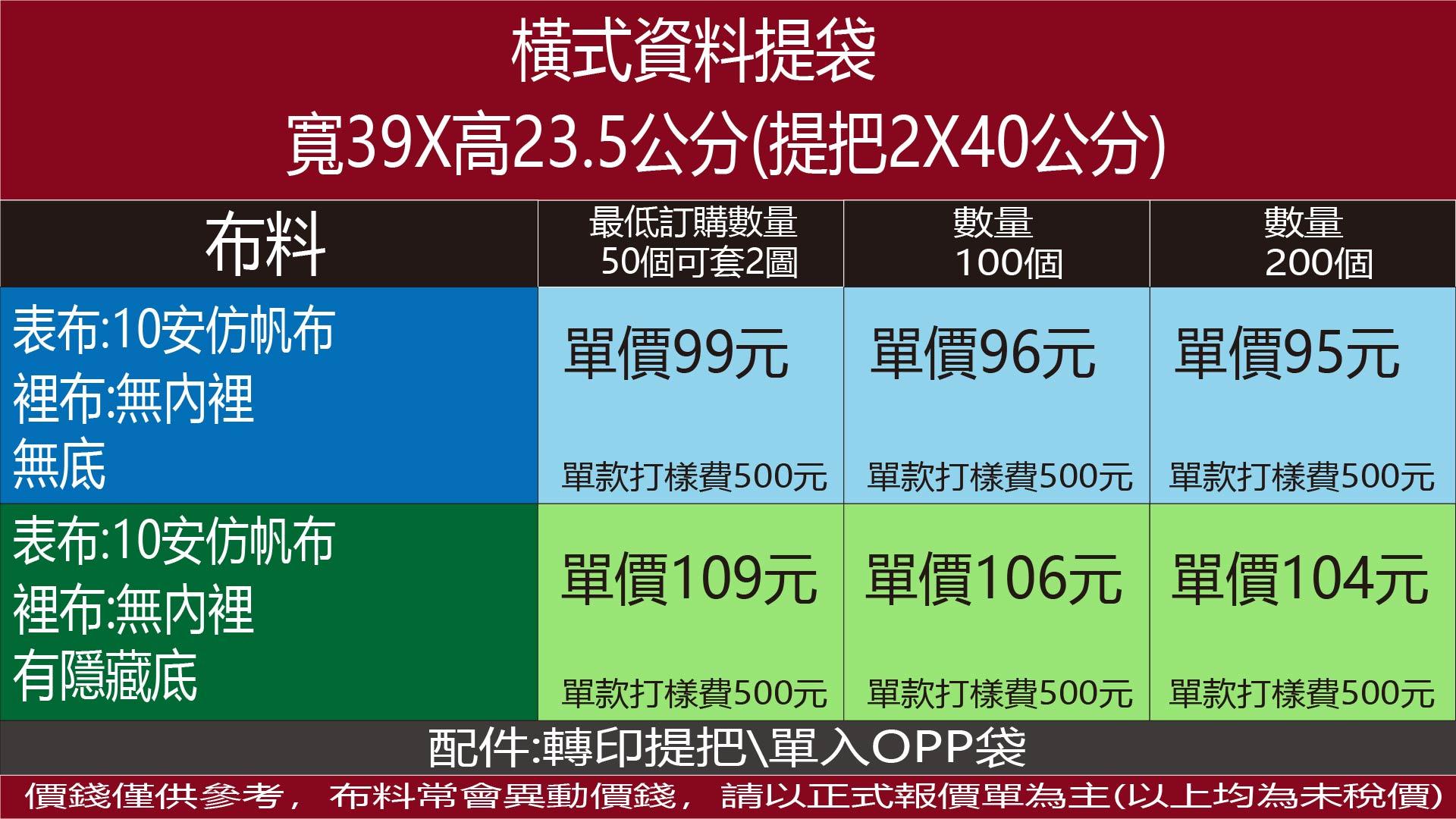 橫式資料提袋-01