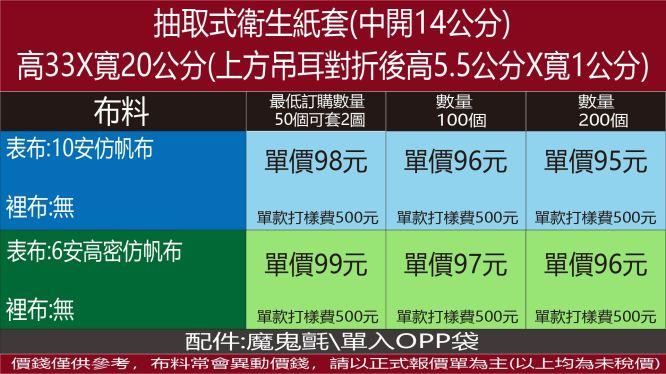 抽取式衛生紙套(中開14公分)-01