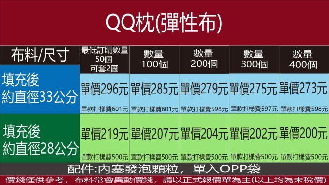 QQ枕-33-28-01
